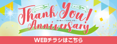 【Shufooチラシ】Thank You!Anniversary
