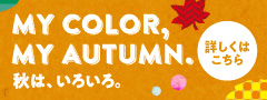 【WEBチラシ】MY COLOR,MY AUTUMN.